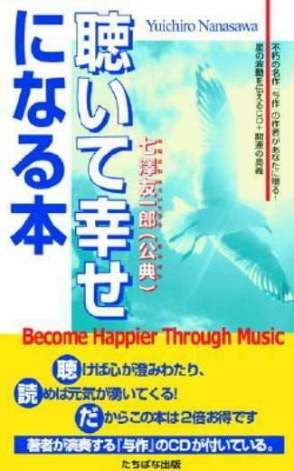 Become Happier Through Music