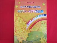 Studio Ghibli 46 Piano Solo Album Sheet Music Collection Book