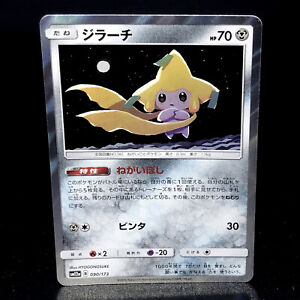 Jirachi Holo 090//173 Japanese Pokemon Card Tag All Stars SM12a MINT