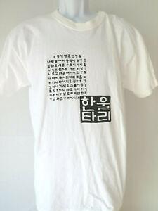 WHITE-TEE-SHIRT-Korean-lettering-alpabet-asian-Large-L-short-sleeve-sleeved-t