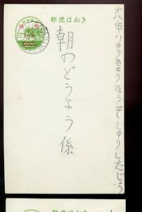 Ryukyu Islands Scott #UX12e Wrong Font 'Cents' Sign Error Post Card (Ry UX12-17)