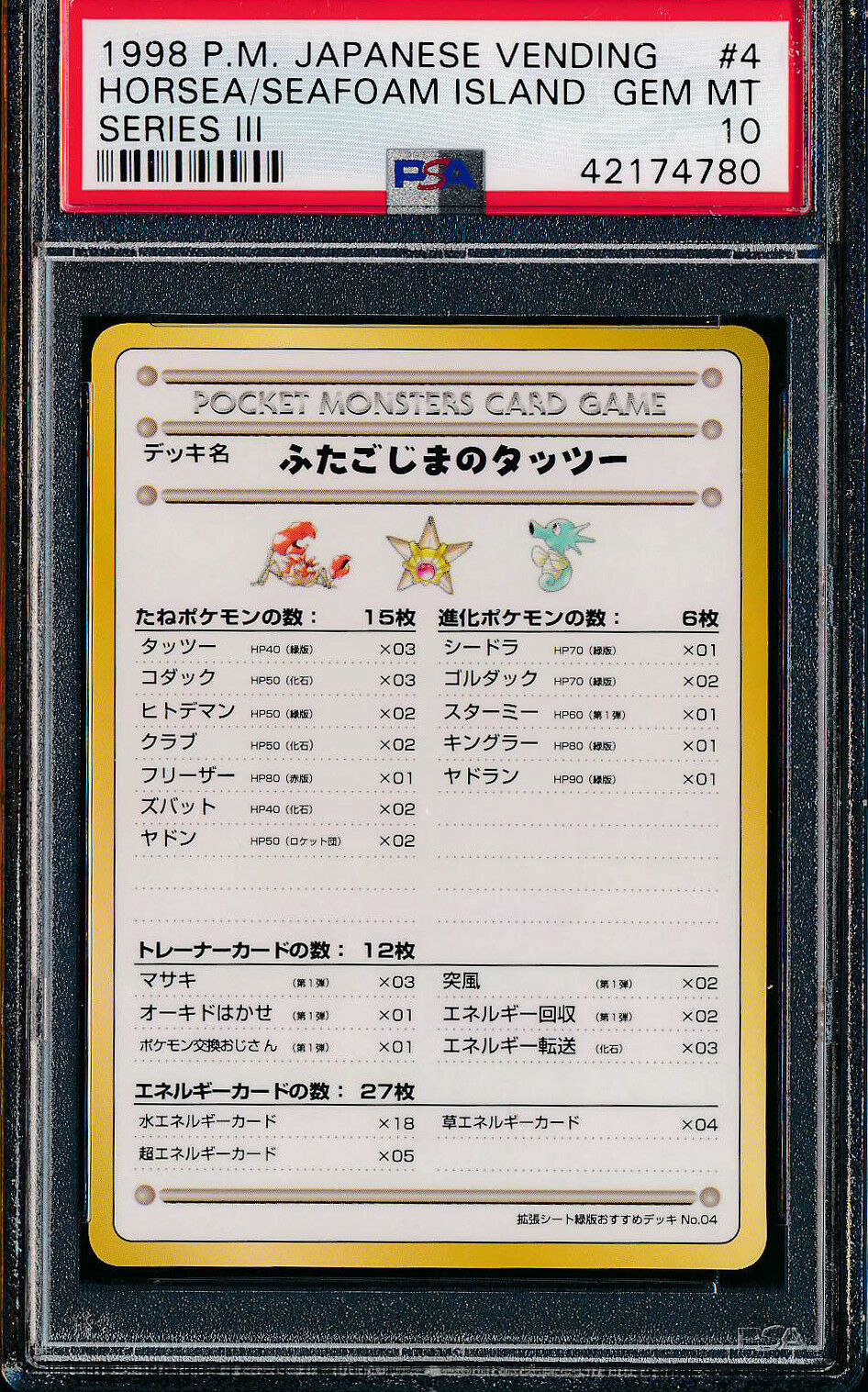 Pokemon PSA GEM MINT 10 Japanese Vending Series 3 III Horsea   Seafoam Island 4