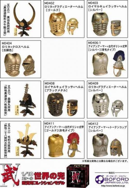 Helm Of The World 1 10 Lots Of 11 Arten Figur Set Mononofu Vol.4 Kabuto
