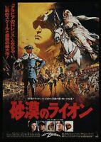 LION OF THE DESERT Japanese B2 movie poster ANTHONY QUINN 1981