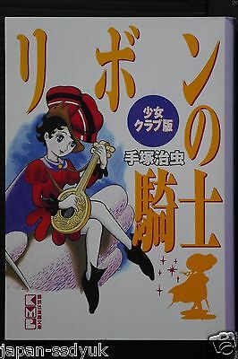 Princess Knight Ribon Kishi Complete Set JAPAN Osamu Tezuka manga