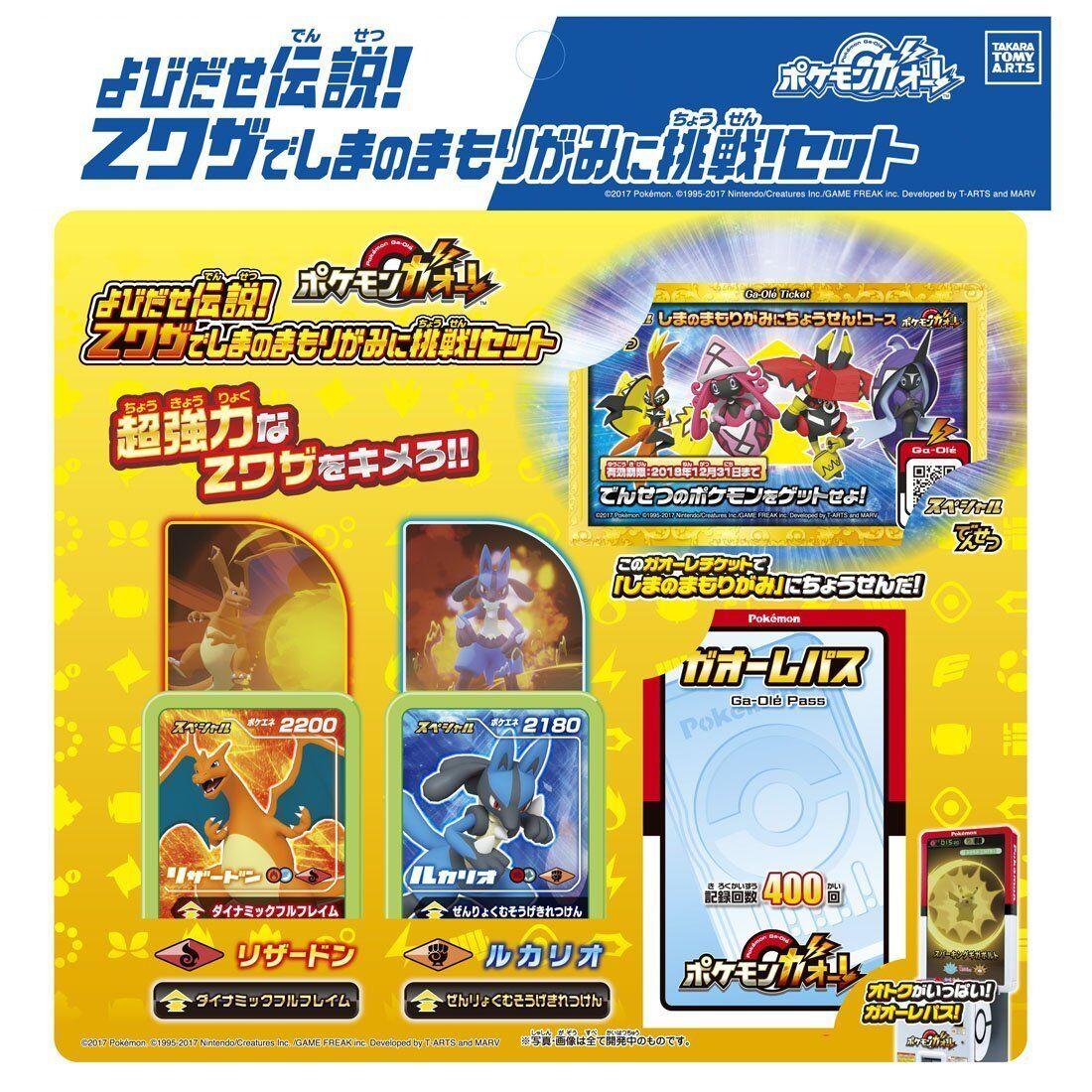 Nuevo Bolsillo Monstruos Pokemon Gaore Yobidase Legend  Reto The Island  Z Waza