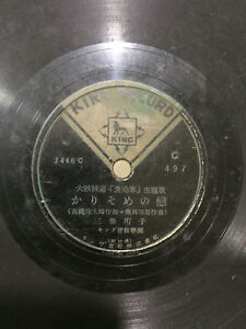 CHINESE-CHINA-KING-RECORD-LABELC497-78-RPM-VERY-RARE-G