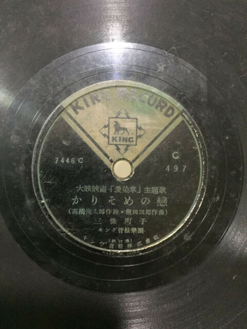 CHINESE CHINA KING RECORD LABELC497 78 RPM VERY RARE G+