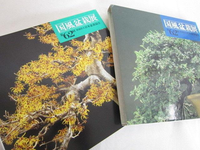 Bonsai Kokufu exhibición 62nd Foto Libro De Arte Japón Japonés 1988 catálogo RARA