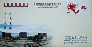 China-FDC-2010-50th-Anniversary-of-Beijing-University-of-Technology