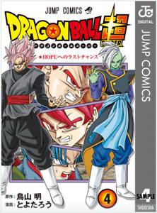 Dragon Ball Super DBZ Manga Comic Volume Vol 4 Shonen Jump