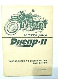 Manuale-Riparazione-Operation-manual-Dnepr-MT11-RUSSO