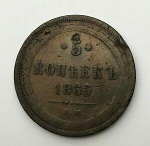 Dated-1860-Copper-Coin-Russia-5-Kopeks-Alexander-II