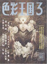 Shikisaioukoku 3 Ayami Kojima Shinkiro Hitoshi Yoneda Okama Akari Funato Koji