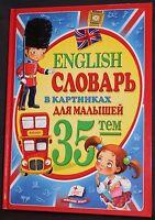 English dictionary in pictures for kids book Словарь в картинках для малышей 35