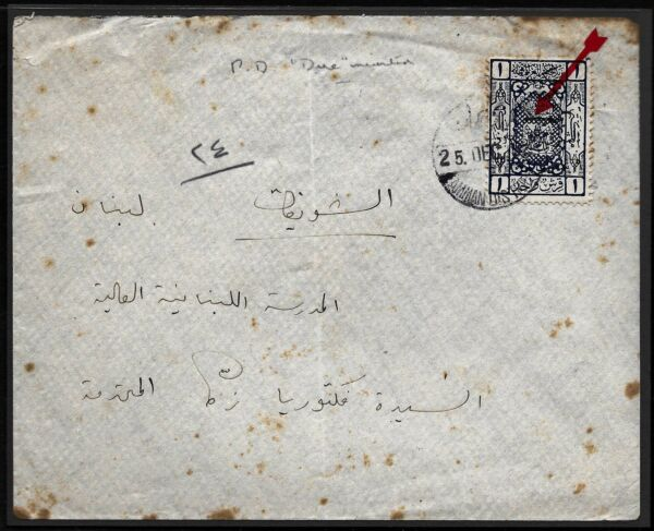 """AgréAble Jordan 1924 Et Inhabituelle """"amman District"""" Petit Cercle Annuler Tying 1pi Affranchissement"""