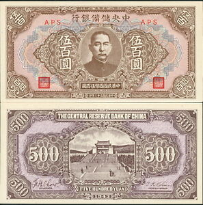 CHINA-500-YUAN-034-PUPPET-STATE-034-CURRENCY-BANKNOTE-P-J28b-IN-EF-AU