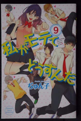 JAPAN Junko manga Watashi ga Motete Dousunda vol.1~12 Set Not Me Kiss Him