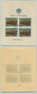 LA-RUSSIE-URSS-1947-SC-1145-A-Z-BL-10-utilise-Souvenir-Sheet-d8648