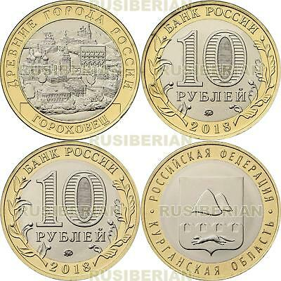 RUSSIA COIN 10 RUBLES 2012 XX ANNIV CONSTITUTION OF THE RUSSIAN FEDERATION *A1