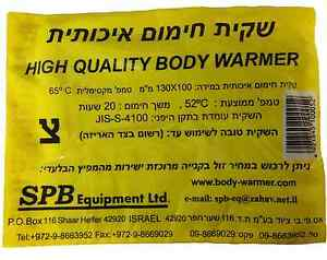 High-Quality-Sealed-Israeli-Body-Hand-Warmer-20-Hours-IDF-Heat-Camping-Bag