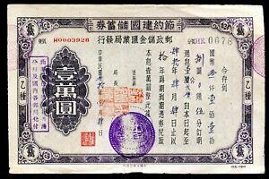 China 1941 Post Office Savings Bond 10 000 Yuan Hong Kong Revenue Stamp Ebay