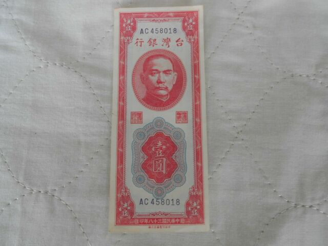 China Republic Of Taiwan Chiao 1949 For Sale Online Ebay