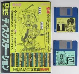 MSX-2-2-2DD-034-DISK-STATION-DS-2-034-COMPILE-JAPAN