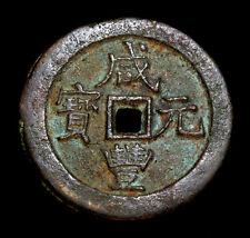 1851 CHINA XIAN FENG ZHONG BAO 100 CASH CAST BRASS COIN (HEAVY2.03oz WIDE 5.6mm)