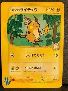 Jasmine's Raichu 1st Edition VS Set  Pokemon Card 027/141 Japanese Japan F/S #1