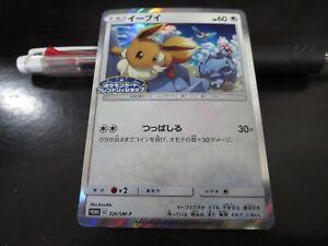 Pokemon-Promo-326-SM-P-Eevee-card-Friendly-Shop-Japanese