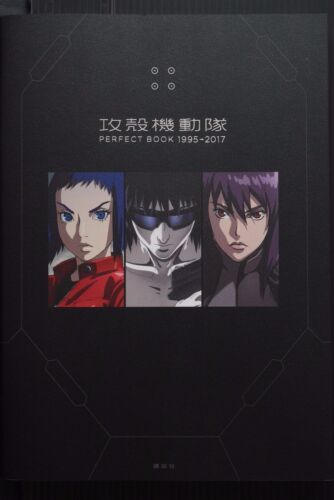 JAPAN Ghost in the Shell Perfect Book 1995~2017