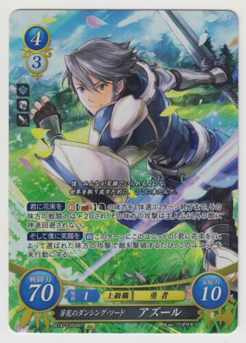 Inigo B14-035SR Fire Emblem 0 Cipher Card Game Booster Part 14 Azur