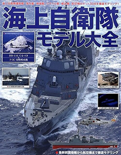 The Maritime Self-Defense Force All of Warship Modeling Guide Book Japanese