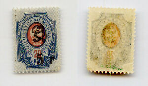 Armenia 1919 SC 142 mint imperf . rtb4500