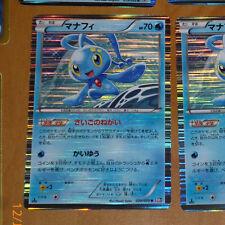 POKEMON RARE JAPANESE CARD HOLO PRISM CARTE 020/070 Plasma Gale BW7 JAPAN *