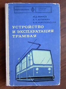1977-RR-Soviet-Russian-Book-DEVICE-AND-OPERATION-OF-THE-TRAM-Electric-Transport