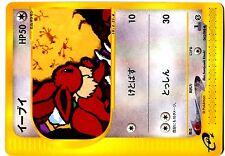 POKEMON JAPANESE CARD CARTE N° 065/088 EEVEE EVOLI 1ed (mega hard to find)