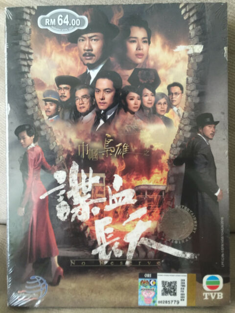 2016 HK TVB Rosy Business III No Reserve in 6 DVDs 1 30 16 9 English Subs  End
