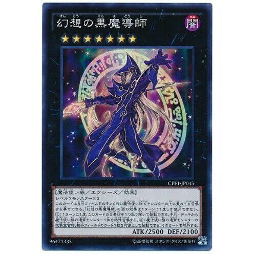 Yu-Gi-Oh Japanese CPF1-JP045 Ebon Illusion Magician Super Rare