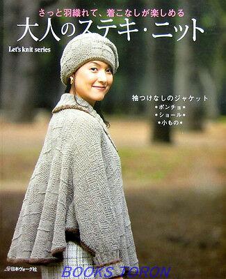 Lady's Wonderful Knit /Japanese Crochet-Knitting Wear Pattern Book