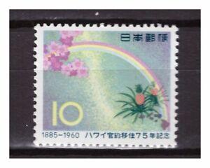 s23277-JAPAN-1963-MNH-Hawaian-immigrants-1v