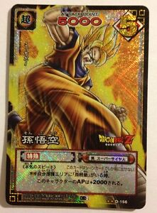 Dragon Ball Card Game Prism D-156 iSk9T8UO-08125925-837844781