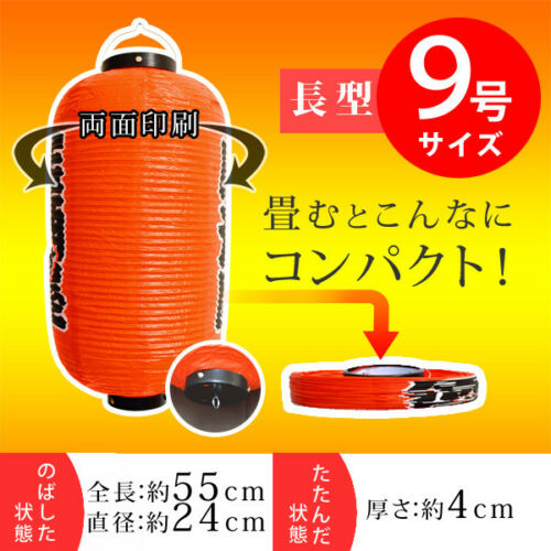 Details about  /Vinyl lengthened lantern Japanese Chochin Ramen from Japan
