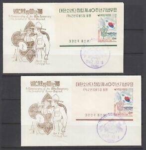 South Korea Sc 358a-359a FDCs. 1962 Boy Scouts souv. sheets, Matched Cachets, VF