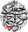 Plantilla de Mylar árabe islámico Decoración del Hogar Pintura Pared Arte-A4 y A3 de 190 micras