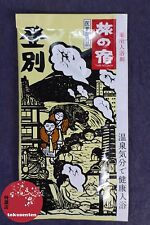 SEL BAIN ONSEN JAPONAIS HOT SPRINGS MADE IN JAPAN BATH SALTS ROTENBURO HOKKAIDO