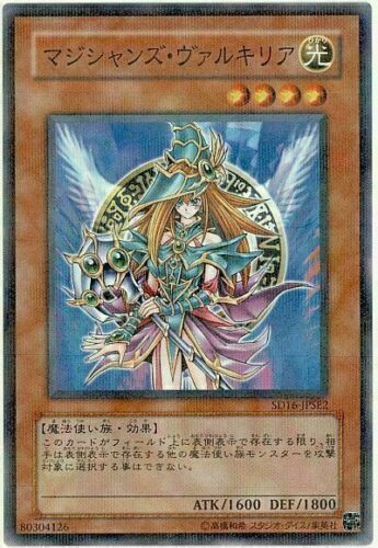Japanese Yugioh Magician/'s Valkyria Normal Parallel SD16-JPSE2