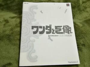 Shadow-of-the-Colossus-Wanda-to-Kyozo-Set-Info-amp-Art-book-game-book