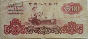 China 3rd Series 1 Yuan 1960 note VI III 11241688